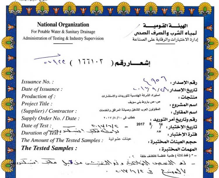 شهادة الهيئة القومية محطات رفع ص ص بني سويف محطة باروط