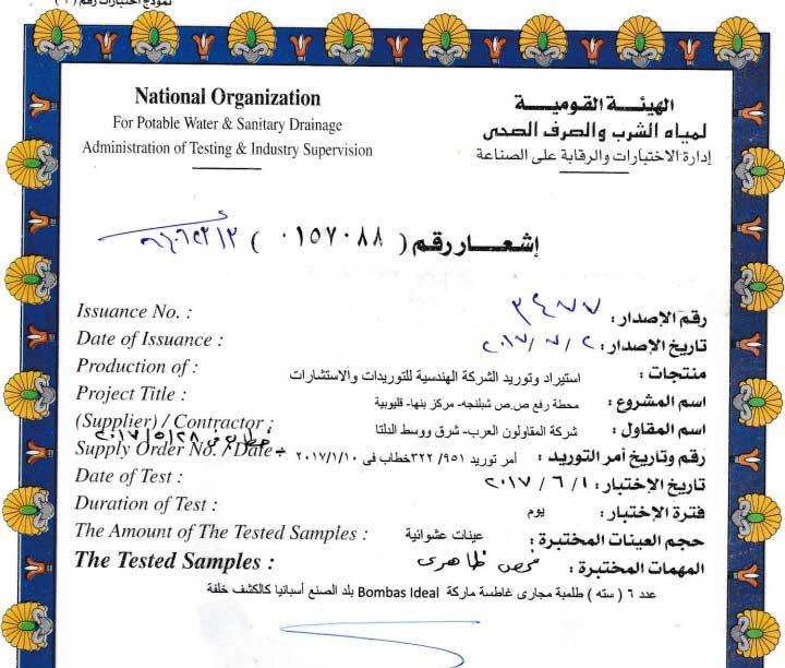 شهادة الهيئة القومية ص ص شبلنجة مركز بنها